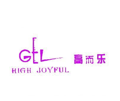 高而乐-GTL-HIGHJOYFUL