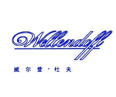 威尔登杜夫-WELLENDOFF