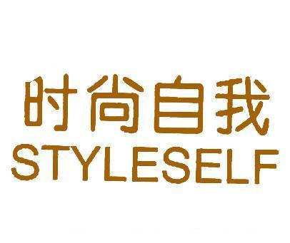 时尚自我-STYLESELF