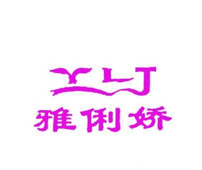雅俐娇-YLJ