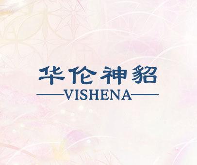 華倫神貂  VISHENA