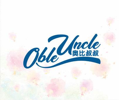 奧比叔叔  OBLE UNCLE