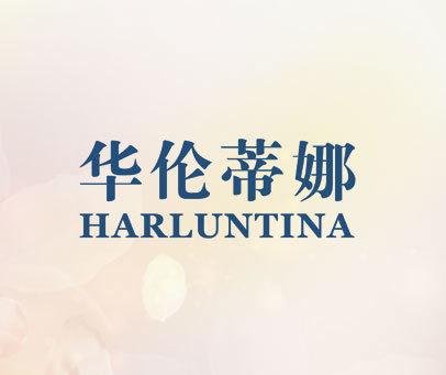 華倫蒂娜 HARLUNTINA
