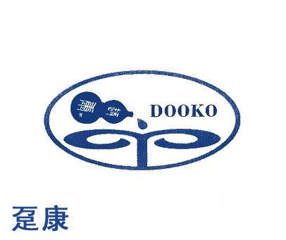 趸康-DOOKO