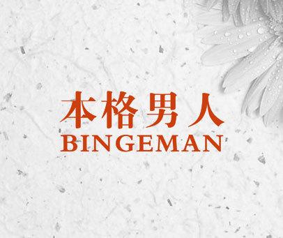 本格男人 BINGEMAN