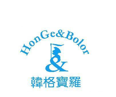 韩格宝罗-HONGE&BOLOR
