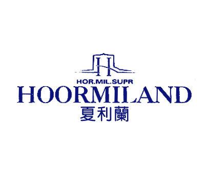 夏利兰-HOORMILAND