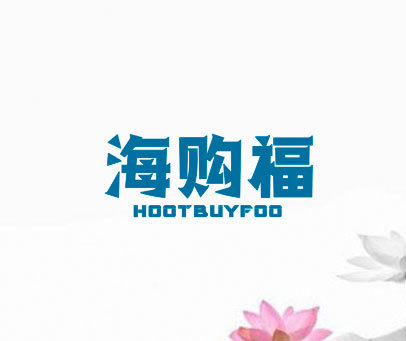 海購福 HOOTBUYFOO