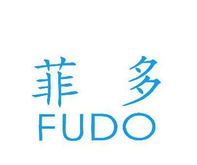 菲多-FUDO