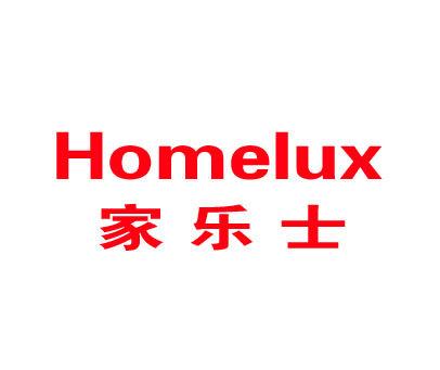 家乐士-HOMELUX