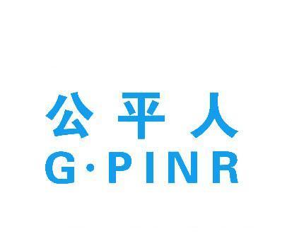 公平人 G PINR