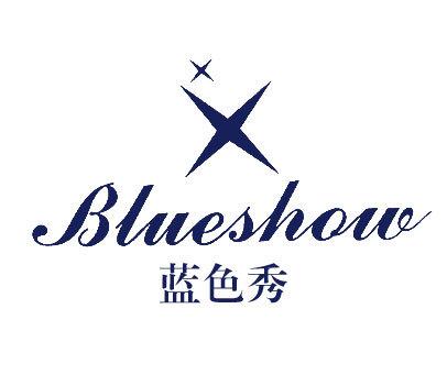 蓝色秀-BLUESHOW