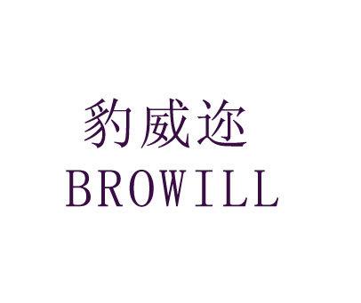 豹威迩-BROWILL