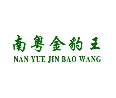 南粤金豹王