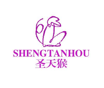 圣天猴-SHENGTANHOU