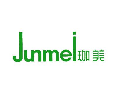 珈美-JUNMEI