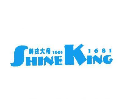帅荣大帝-SHINEKING-1681
