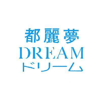 都丽梦-DREAM