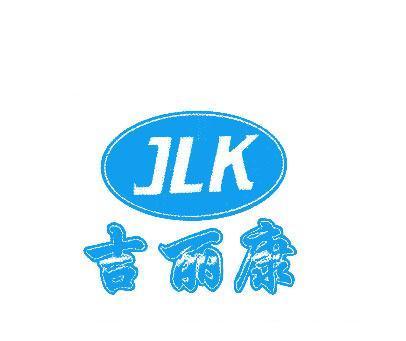 吉丽康-JLK