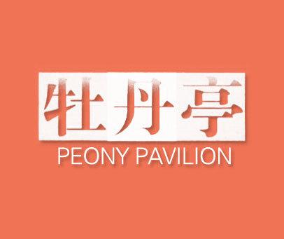 牡丹亭-PEONYPAVILION