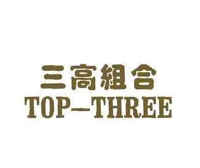 三高组合-TOPTHREE