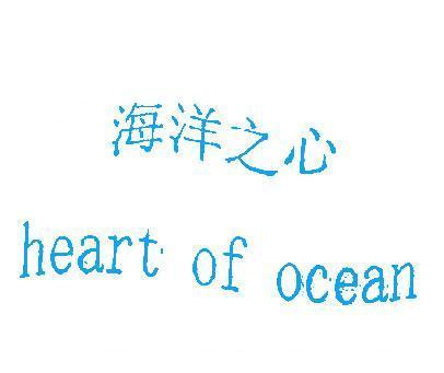 海洋之心-HEART OF OCEAN