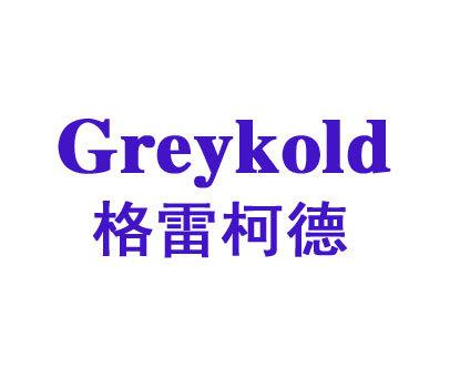 格雷柯德-GREYKOLD