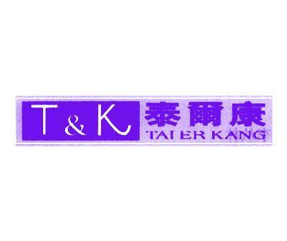 泰尔康-T&K