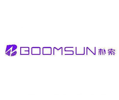朴索-BOOMSUN