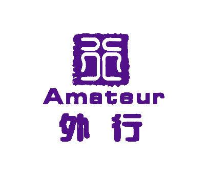 外行-AMATEUR