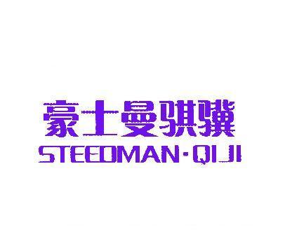 豪士曼骐骥-STEEDMAN QIJI