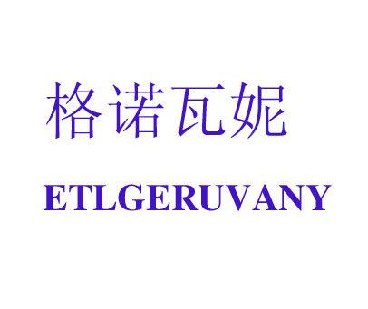 格诺瓦妮-ETLGERUVANY