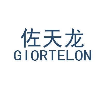 佐天龙-GIORTELON