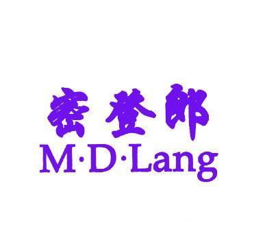 密登郎-MDLANG