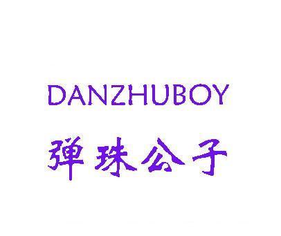 弹珠公子-DANZHUBOY
