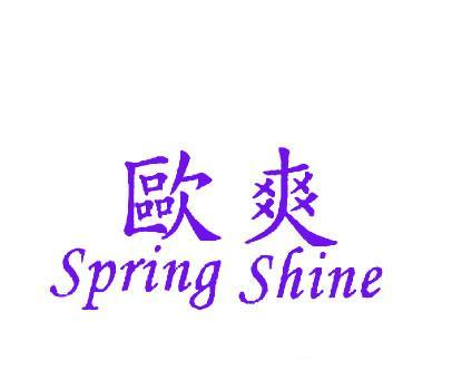欧爽-SPRING SHINE