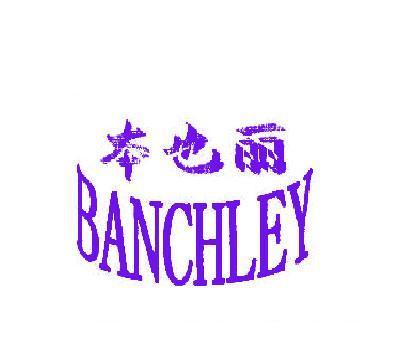 本也丽-BANCHLEY