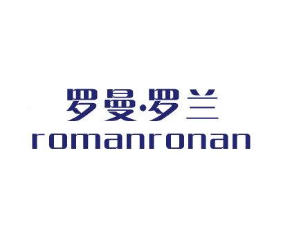 罗曼罗兰-ROMANRONAN