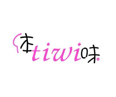 体味-TIWI