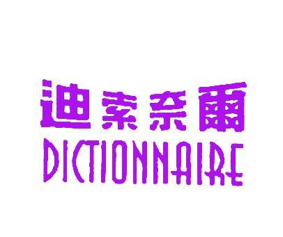 迪索奈尔-DICTIONNAIRE