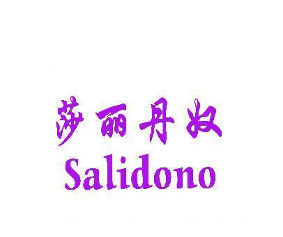 莎丽丹奴-SALIDONO