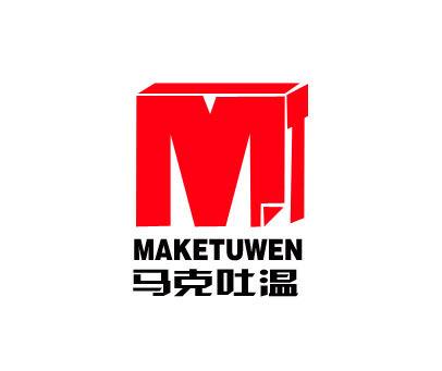 马克吐温-MT