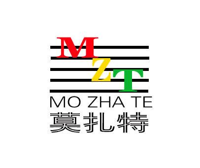 莫扎特-MZT