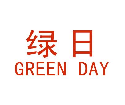 绿日-GREENDAY