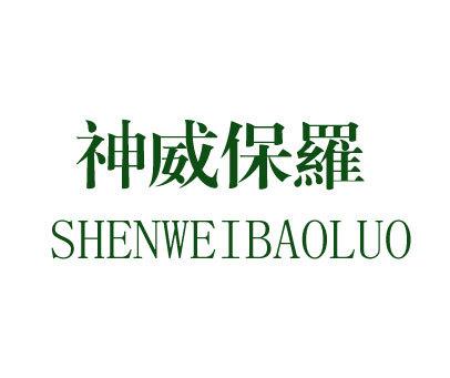 神威保罗-SHENWEIBAOLUO