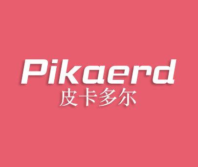 皮卡尔多-PIKAERD