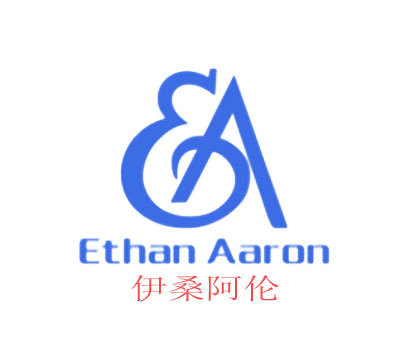 伊桑阿伦-ETHANAARON