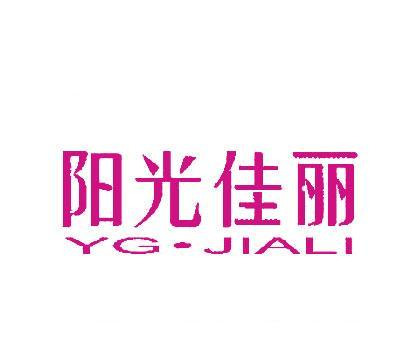 阳光佳丽-YG.JIALI