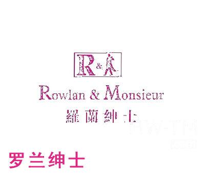 罗兰绅士-R-ROWLANMONSIEUR