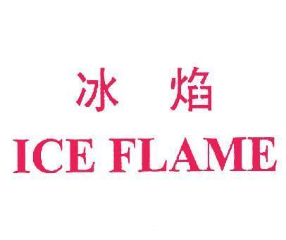 冰焰-ICEFLAME